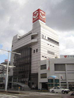 Kochi Shinkin Bank head office.png