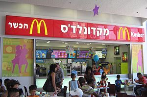 "Hebrew spelling - A kosher (הכשר ""the Kosher"") McDonald's, with the word kosher spelled without niqqud."