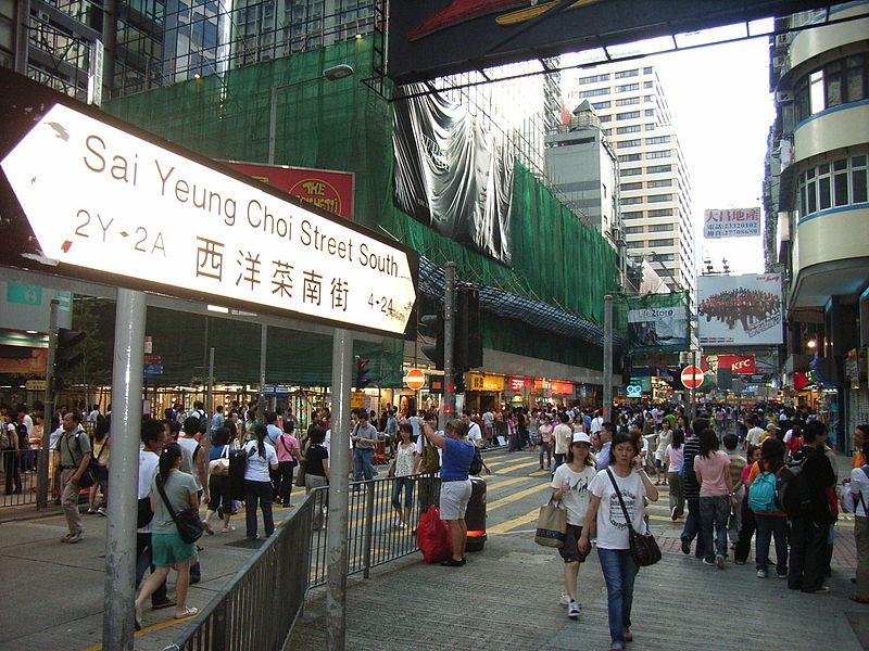 File:Kowloon Sai Yeung Choi Street 2.jpg
