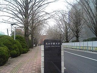 Kumamoto Gakuen University higher education institution in Kumamoto Prefecture, Japan