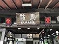 Kurama station sign and Tengus 20200530.jpg