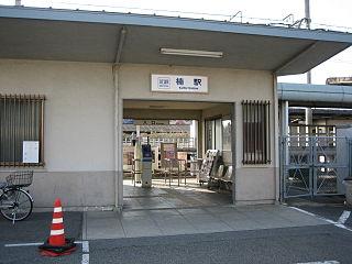 Kusu Station Railway station in Yokkaichi, Mie Prefecture, Japan