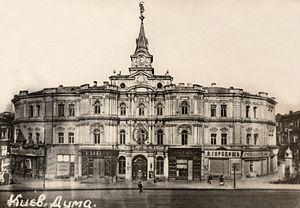 Kiev City Duma building - The Kiev City Duma building