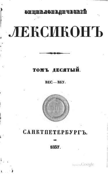 File:Lexicon-10 (Pluchart).djvu