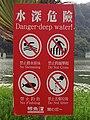 Liyu Lake deep water warning sign 20170819.jpg