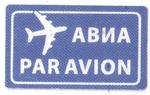 Mail label of Pochta Rossii - Par Avion.png