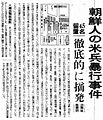 Mainichi Shimbun newspaper clipping (22 March 1951 issue).jpg