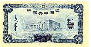 Manchukuo yuan - 10 Yuan note, 1937 (back), depicting the Central Bank of Manchou headquarters