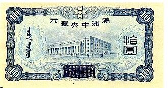 Manchukuo yuan - 10 Yuan note, 1937 (back), depicting the Central Bank of Manchou headquarters