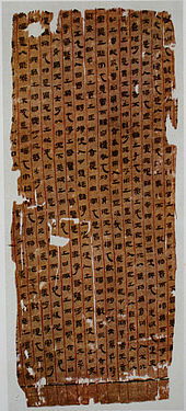 Silk manuscript; although it has some holes, it is remarkably well-preserved.