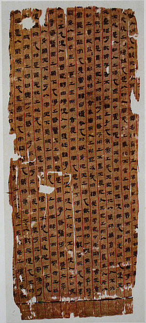 Mawangdui Silk Texts - Part of a silk manuscript from Mawangdui, second century BC