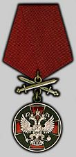 "Medal of the Order ""For Merit to the Fatherland"" 2nd class military.jpg"