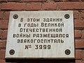 Memorial-sign-Samara-Molodogvardeyskaya-St-196.jpg