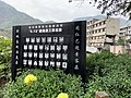Memorial Billboard for victims of Beichuan Post Office.jpg