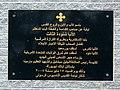 Michael-Mena CC Arabic jeh.JPG