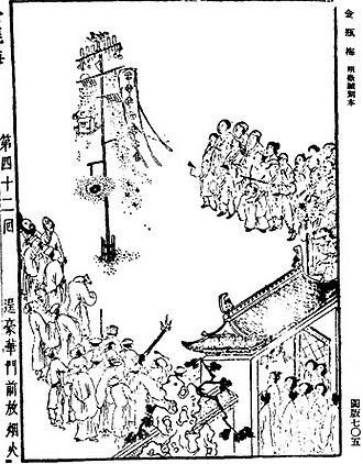 Fireworks - An illustration of a fireworks display from the 1628-1643 edition of the Ming Dynasty novel Jin Ping Mei.