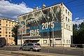 Moscow, Rusakovskaya Street 2 (31357373766).jpg