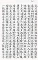 Muye Tobo Tong Ji; Book 4; Chapter 1 pg 7.jpg
