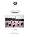 NJROTC Cadet Field Manual (March 2009).pdf