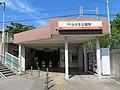 Nankai Misakikoen Station East Gate.jpg