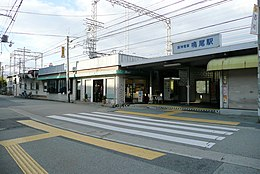 Naruo Station south entrance.jpg