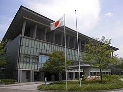 National Archives of Japan Tsukuba Annex.JPG