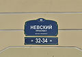 Nevsky Prospekt street sign Saint Petersburg.jpg