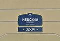 Nevsky Prospekt street sign Saint Petersburg.jpg
