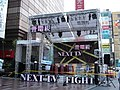 Next TV composition of Decisive Battle at 5 Metropolises Fight.jpg