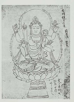 Nīlakaṇṭha Dhāraṇī - Nīlakaṇṭha-Avalokiteśvara (青頸觀自在), from the Besson-zakki, a Japanese (Heian period) compendium of Buddhist iconography. Note the differences between this particular depiction and the description from Amoghavajra: while the four attributes - conch, mace/rod, discus/wheel and lotus - are depicted, the boar and lion faces, the garments of animal skins, and the serpent upavita are omitted.