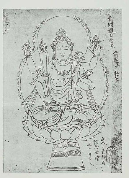 File:Nilakantha-Avalokitesvara.jpg