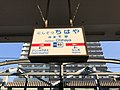 Nishitetsu-Chihaya Station Sign 2.jpg