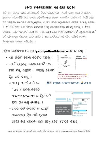 File:Odia Wikisource handbook with keyboard layout (old).pdf