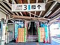 Ojiya Station Kosenkyo.jpg
