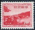 Okinawa definitives 1B-Yen stamp in 1952.JPG