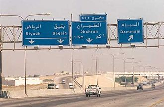 Dhahran - Road to the Saudi Aramco Dhahran main gate