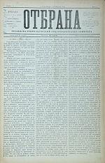 Otbrana 6 January 1899.jpg