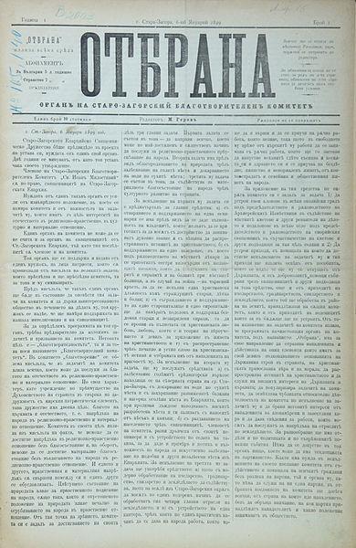 Файл:Otbrana 6 January 1899.jpg
