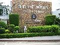 Pattaya Park (5).jpg