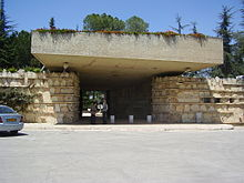 PikiWiki Israel 12579 entrance to the military cemetery on mount herzl.jpg