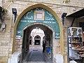 PikiWiki Israel 28728 Han al-basha in Nazareth.JPG