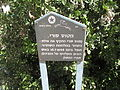 PikiWiki Israel 33227 Remains of a syrian aircraft in kibbutz Ayelet Has.JPG