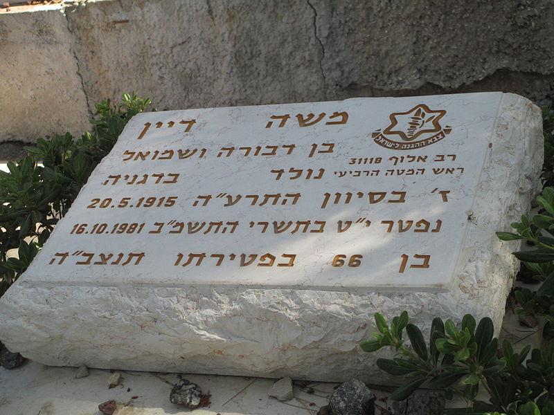 קבר משה דיין