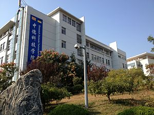 Qingdao University of Science and Technology - College building of the Sino-German Technology College at Laoshan Campus