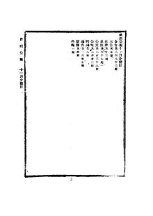 ROC1912-11-01--11-30政府公报184--213.pdf