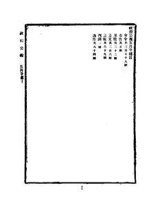 ROC1913-05-01--05-31政府公报353--383.pdf