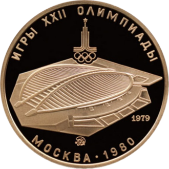 Krylatskoye Sports Complex Velodrome - 100 ruble gold coin minted in 1979 with the image of the Krylatskoye Velodrome to commemorate the 1980 Summer Olympics