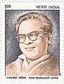 Ram Manohar Lohia 1997 stamp of India.jpg