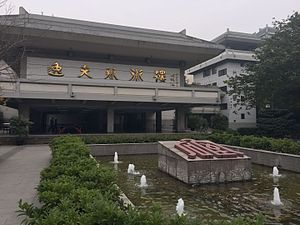 Shishi High School - Sir Run Run Shaw Hall for Arts (逸夫藝術樓)