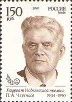 Rus Stamp-Cherenkov.jpg